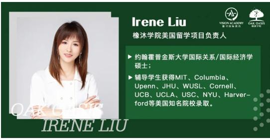 勇拒知名金融公司offer转投教育界 听Irene老师讲解如何美本申请规划之路内容图片_11