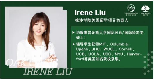 勇拒知名金融公司offer转投教育界 听Irene老师讲解如何美本申请规划之路内容图片_1