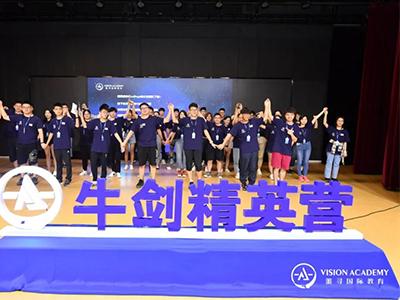 2021年唯寻北京牛剑精英营报名已开启 赶紧来提前拿牛剑录取名额吧