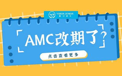 11月和2月的AMC数学竞赛报名时间要改了?官网尚未发布任何消息内容图片_1