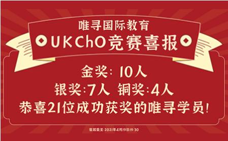 ukcho什么时候出成绩 4月19日金奖放榜了内容图片_1