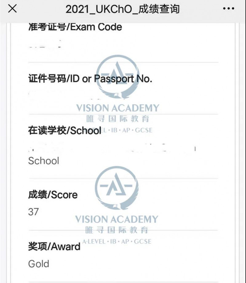 ukcho什么时候出成绩 4月19日金奖放榜了内容图片_6