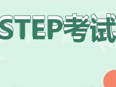 2021年STEP2和3考试报名时间于4月1日开启 赶紧来看看具体的报名信息吧