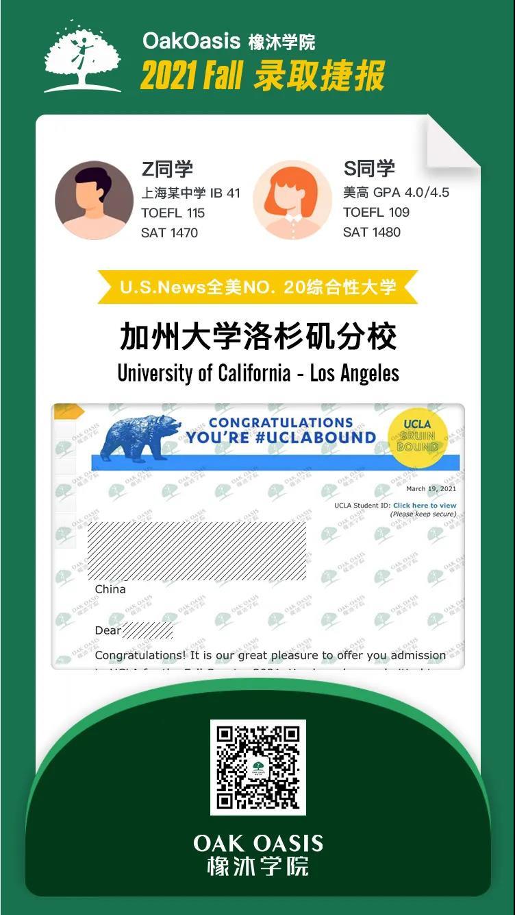 加州大学洛杉矶分校offer已到,橡沐学院集齐UC系学校大满贯内容图片_2