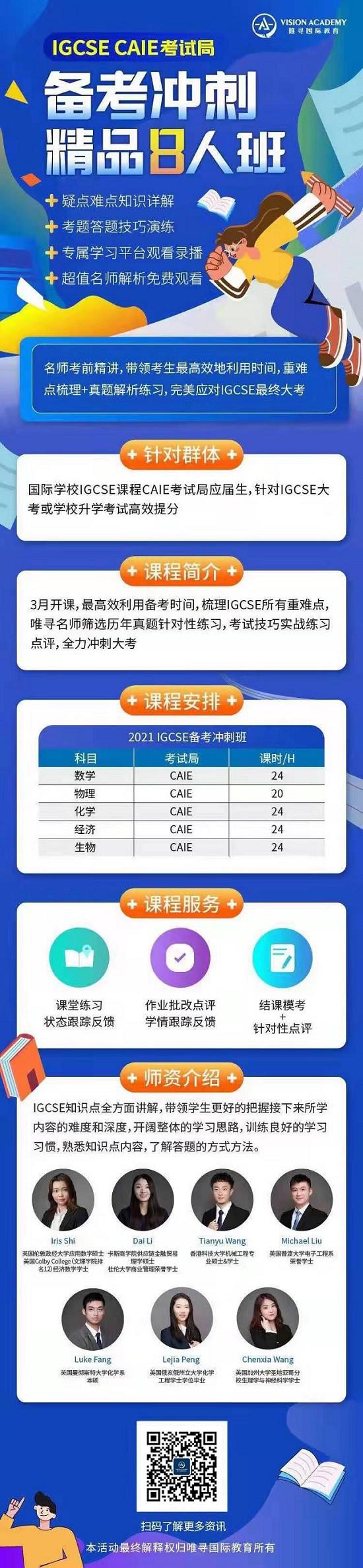 igcse和myp的区别有哪些?学习内容 学费 认可度都有很大不同内容图片_2