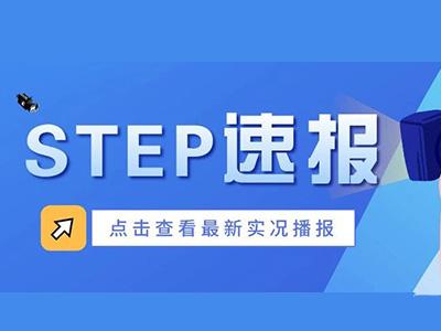 官方STEP报名渠道已开放,报名时间 费用 方法与备考指南一键整理