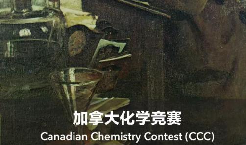 ccc化学竞赛含金量高吗 影响力超大的化学竞赛内容图片_1
