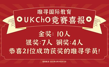 ukcho什么时候出成绩 4月19日金奖放榜了