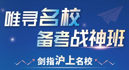 上海国际学校秋招考试题型大变 如何准备秋招考试看这里内容图片_3