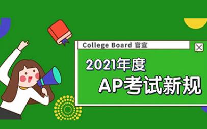 CB宣布14条重要AP考试要求,官方刷题APP也已上线内容图片_1
