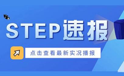 官方STEP报名渠道已开放,报名时间 费用 方法与备考指南一键整理内容图片_1
