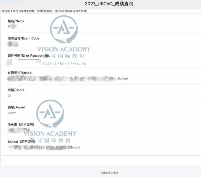 ukcho什么时候出成绩 4月19日金奖放榜了内容图片_3