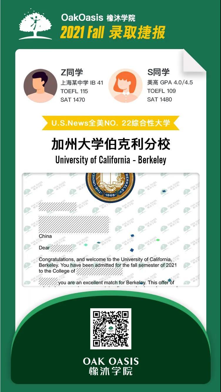加州大学洛杉矶分校offer已到,橡沐学院集齐UC系学校大满贯内容图片_3
