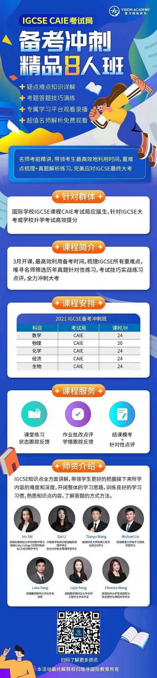 如何备考IGCSE经济考试呢?经济例子的积累至关重要内容图片_3