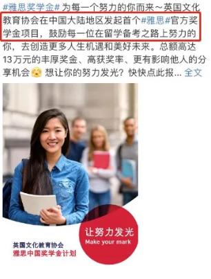 雅思奖学金申请时间于4月29日开启 雅思考得好能拿5万块?内容图片_1