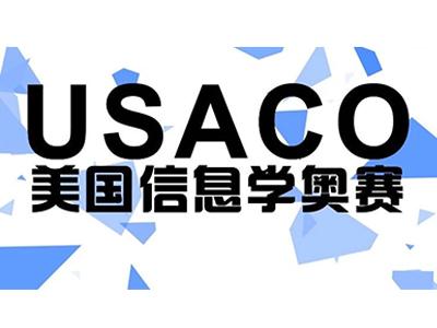 2021USACO比赛时间介绍 下半年高含金量计算机竞赛备考方法请查收