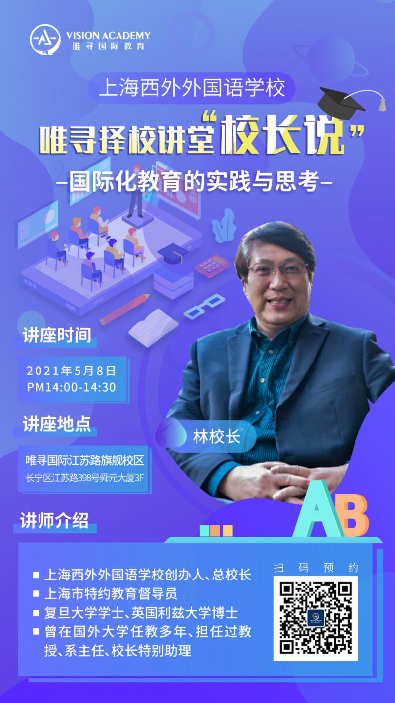 上海西外外国语学校怎么样 能出国也能高考的双通道国际学校内容图片_4