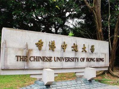 2022香港中文大学本科生申请条件汇总 内地和国际考生的申请要求都在这里啦