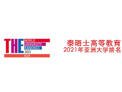 香港大学排名2021新鲜发布,港大拿下亚洲第4,3所学校入围亚洲前10