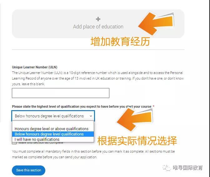 2021英国大学申请系统UCAS怎么填 手把手教你从注册到提交内容图片_14