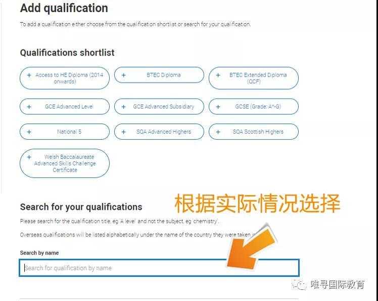 2021英国大学申请系统UCAS怎么填 手把手教你从注册到提交内容图片_18