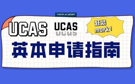 2021英国大学申请系统UCAS怎么填 手把手教你从注册到提交内容图片_1