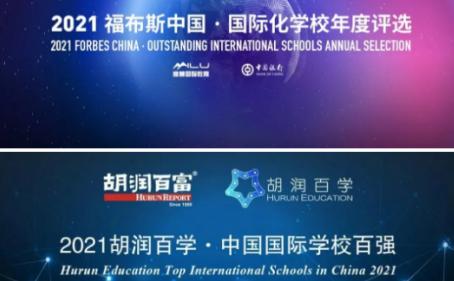 看完上海国际学校排名2021,我们发现前10名好多都是IB学校内容图片_1