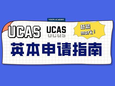 2021英国大学申请系统UCAS怎么填 手把手教你从注册到提交