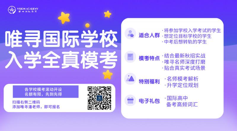 上海光华剑桥怎么样 牛剑预录取年年领跑华东地区内容图片_5