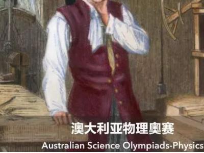 澳大利亚物理奥赛ASOP含金量怎么样?全球10大物理国际竞赛之一让你的履历狂揽