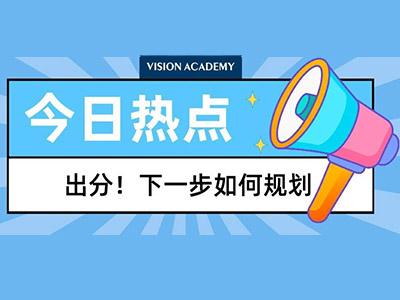 上海国际学校怎么考 先定位才能找准备考方向
