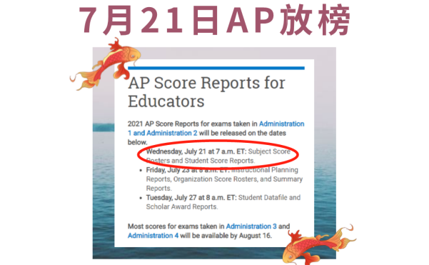 AP出分时间在几月?7月21日查分入口和攻略来啦内容图片_1