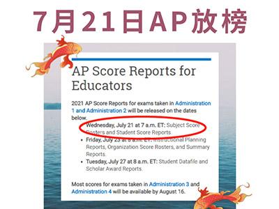 AP出分时间在几月?7月21日查分入口和攻略来啦