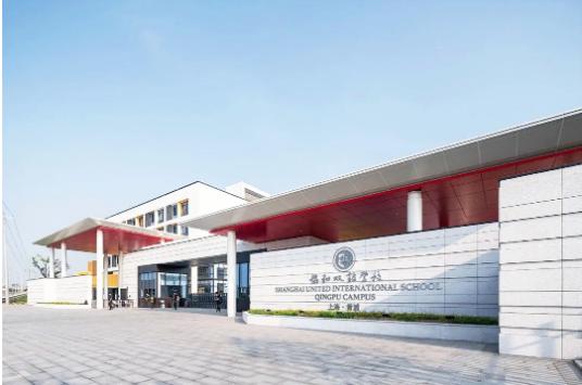 上海国际学校怎么选?这7所教育集团学校让你左手牛剑右手藤校内容图片_4