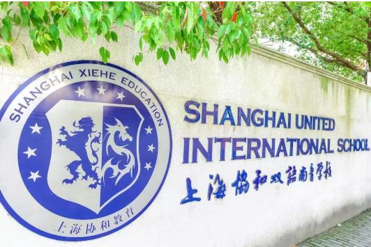 上海国际学校怎么选?这7所教育集团学校让你左手牛剑右手藤校内容图片_7