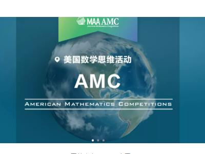 AMC竞赛如何复习才能拿奖 研究了1709道真题的他们有话要讲