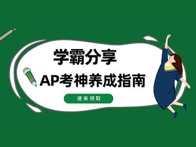 AP怎么选科目?申请理工 人文 商业方向有不同策略