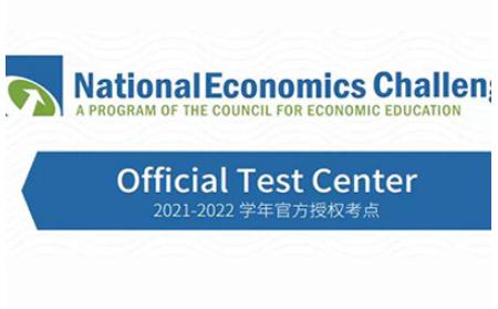 2021NEC经济竞赛怎么备考 时事新闻书刊可以读起来了内容图片_1