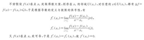 AMC10竞赛知识点:费马小定理的应用内容图片_2