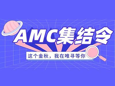 2021AMC报名已开启,注册流程 考点选择 难题攻略准备好啦