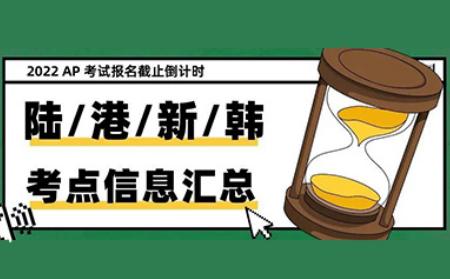 4地2022AP考试报名全开 陆港新韩注册攻略汇总内容图片_1