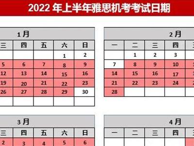 2022雅思考试时间公布 附上半年报名截止时间