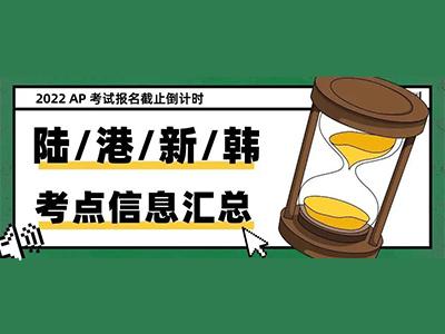 4地2022AP考试报名全开 陆港新韩注册攻略汇总