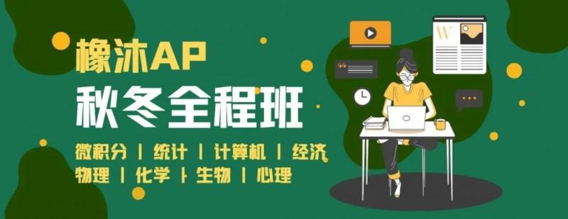4地2022AP考试报名全开 陆港新韩注册攻略汇总内容图片_15