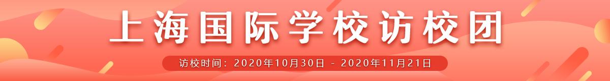 上海国际学校访校团