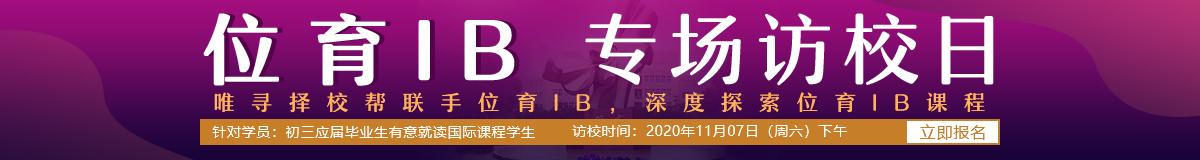 上海位育中学专场访校日
