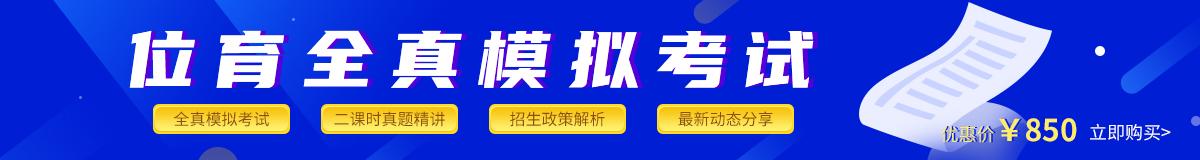 上海位育中学模拟考试